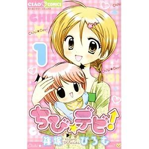 ちび☆デビ! 1 (ちゃおフラワーコミックス)                       コミックス                                                                                                                                                                            – 2008/10/30