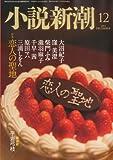 小説新潮 2012年 12月号 [雑誌]