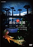 NHKスペシャル ホットスポット 最後の楽園 DVD-DISC 1[DVD]