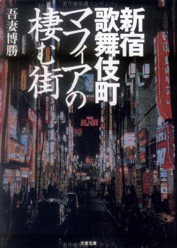 新宿歌舞伎町マフィアの棲む街