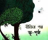 Beeji's Story EARTH'S SURFACE/Beejir golpo - Bhu -prishtho