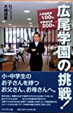広尾学園の挑戦! 入学満足度100% 卒業満足度200%