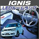 スズキ 新型 IGNIS イグニス LEDルームランプ 4点セット【保証期間6ヶ月】