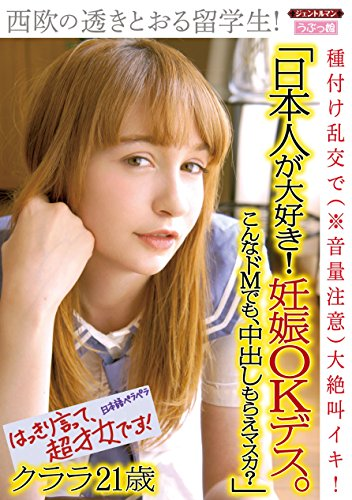 """""""I love Japanese people!  Pregnancy OK death。But such de、Cream pie galleries MASCA?""""Touch of Western students!  In Stud orgy(Note volume)STET naked!  Clara 21 year old gentleman and family [DVD]"""
