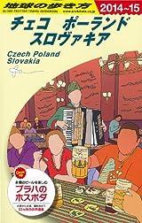 A26 地球の歩き方 チェコ ポーランド 2014~2015