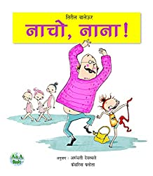Nacho, Nana! (Picture Books is Hindi)