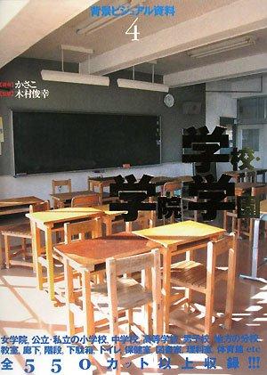背景ビジュアル資料〈4〉学校・学院・学園 (背景ビジュアル資料 4)
