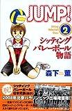 JUMP!~シッティングバレーボール物語~(2) (KC KISS)