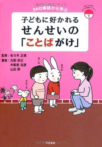 子どもに好かれるせんせいの「ことばがけ」 (あんしん子育てすこやか保育ライブラリー 1)