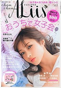 ChouChou ALiis (シュシュ アリス) 2014年 8/11号