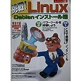 挑戦!Linux (Debianインストール編) (エーアイムック (200))