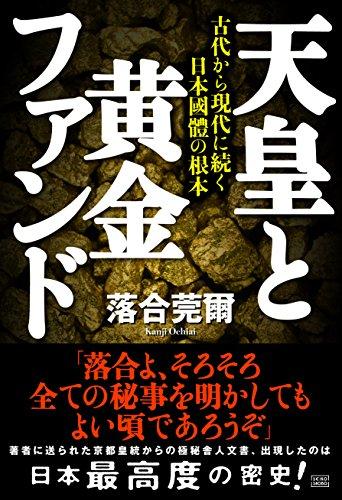 天皇と黄金ファンド 古代から現代に続く日本國體の根本