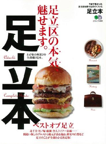 足立本 (エイムック 2489)