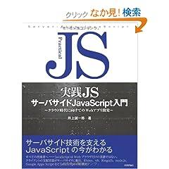 ���HJS �T�[�o�T�C�h JavaScript ���