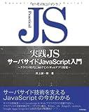 実践JS サーバサイド JavaScript 入門 [大型本] / 井上 誠一郎 (著); 技術評論社 (刊)