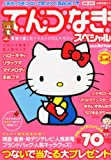 キャラさがしランド増刊 てんつなぎスペシャル 2010年 11月号 [雑誌]