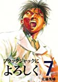 Give My Regards to Black Jack 7 ブラックジャックによろしく (Japanese Edition)
