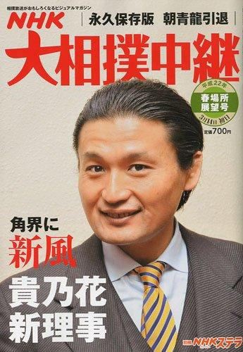 NHK 大相撲中継 2010年 03月号 [雑誌]