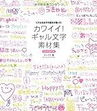 CD-ROMつき カワイイ!ギャル文字素材集―リアルな女子中高生が描いた!