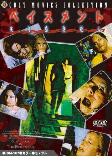 ベイスメント 院内感染殺人 [DVD]