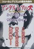 アンダルシアの犬[DVD]