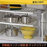 シンク下伸縮収納棚/キッチン収納棚/キッチンラック/[XH644]
