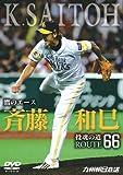 鷹のエース斉藤和巳 投魂の道ROUTE66 [DVD]