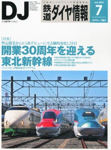 鉄道ダイヤ情報 2012年 07月号 [雑誌]