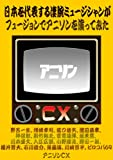 日本を代表する凄腕ミュージシャンがフュージョンでアニソンをやってみた「アニソンCX」豪華版