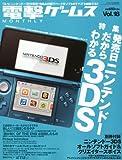 電撃ゲームス Vol.18 2011年 04月号 [雑誌]