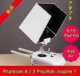 Wildboys Dji Phantom 4/3 送信機モニターフード タブレットモニター日除けフード モニターサンシェード日光フード (9.7 インチ用 iPad Pro iPad Air 専用)