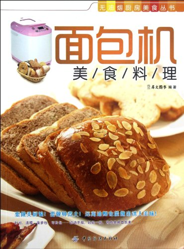 Delicacies by Bread Maker (Chinese Edition) (Chinese Bread Maker compare prices)