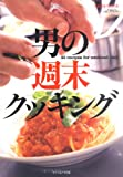 男の週末クッキング―45recipes for weekend chef (saita mook)