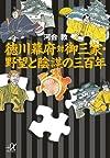 徳川幕府対御三家・野望と陰謀の三百年 (講談社プラスアルファ文庫)