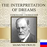 The Interpretation of Dreams [Russian Edition] | Sigmund Freud