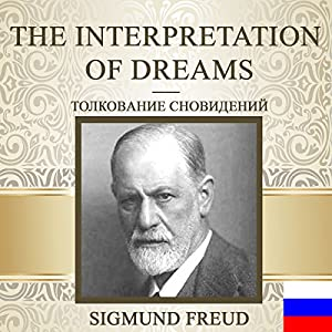 The Interpretation of Dreams [Russian Edition] Audiobook