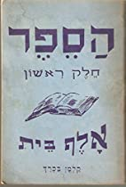 Workbook for Hasefer Oleph Beth by Kalman…