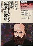 新訳『カラマーゾフの兄弟』を読む―「父殺し」の深層 (NHKシリーズ NHKカルチャーアワー・文学の世界)