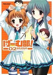 げーむ部!2  (アクションコミックス)
