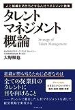 タレントマネジメント概論---人と組織を活性化させる人材マネジメント施策