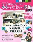 プチプラ雑貨でカンタン片づく! ゆるくてかわいい収納600 (Gakken Interior Mook)