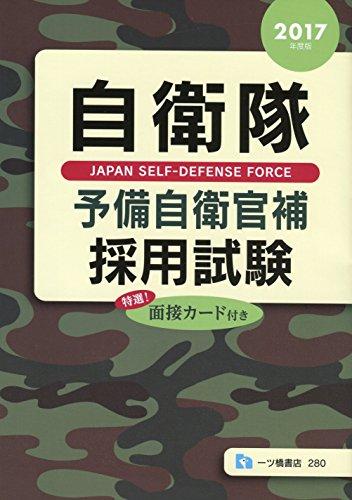 自衛隊予備自衛官補採用試験 (自衛隊採用試験シリーズ)