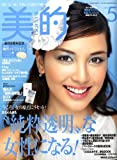 BITEKI (美的) 2009年 05月号 [雑誌]