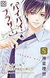 バイバイ・ブラザー プチデザ(5) (デザートコミックス)