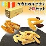 かきの種 とよす かきたねキッチン 3箱セット 和菓子 3種類 代引き手数料無料