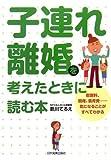 子連れ離婚を考えたときに読む本   (日本実業出版社)