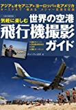 世界の空港 飛行機撮影ガイド