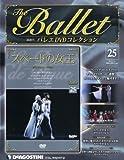 バレエDVDコレクション 25号 (スペードの女王) [分冊百科] (DVD付)