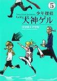 少年探偵犬神ゲル 5 (ヤングガンガンコミックス)