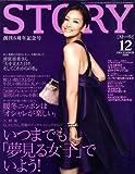 STORY (ストーリー) 2008年 12月号 [雑誌]